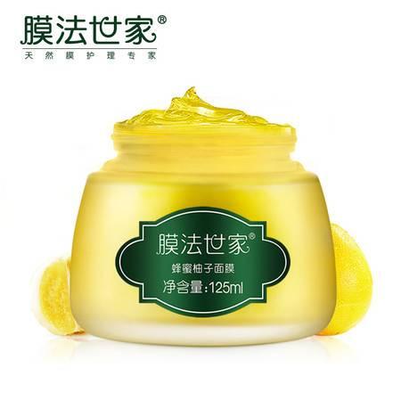 包邮膜法世家1908蜂蜜柚子面膜125ml 美白补水保湿淡斑嫩肤