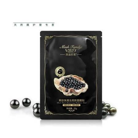 膜法世家黑珍珠清浊亮肤面膜单片装排毒淡斑控油收缩毛孔黑面膜