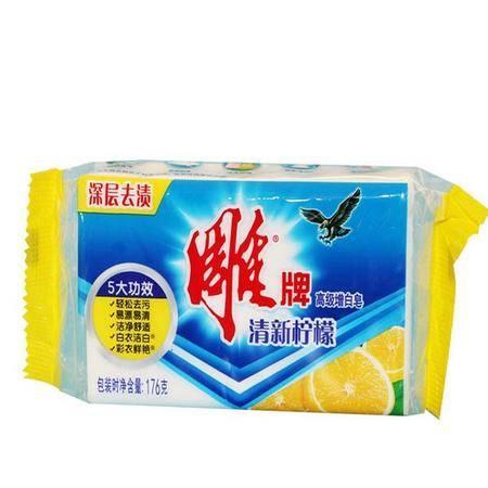 纳爱斯 雕牌高级增白皂176g 清新柠檬