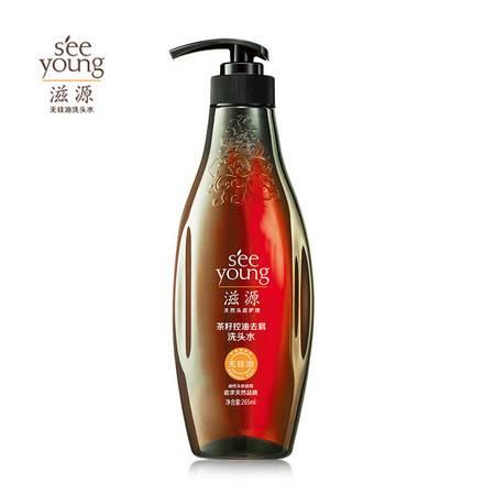 滋源无硅油茶籽洗发水露265ml(油性)控油去屑止痒护发洗头水