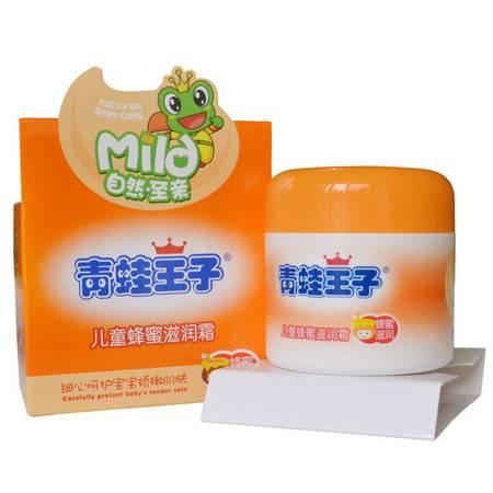 青蛙王子 儿童蜂蜜 滋润霜 50g 滋养润肤霜面霜护肤品