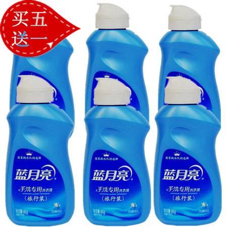 包邮蓝月亮手洗专用洗衣液风清白兰80g/ 旅行便携瓶装  买5送一