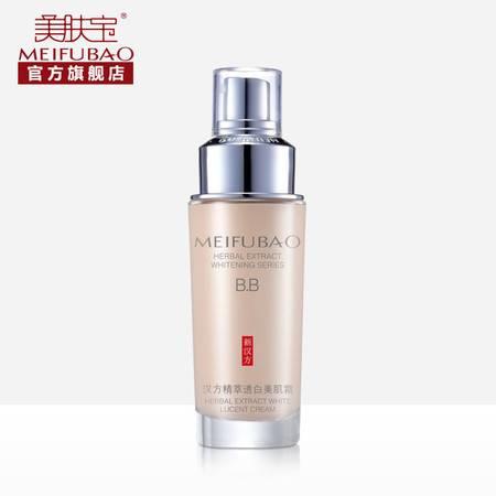 美肤宝精萃透白美肌bb霜40ml 裸妆遮瑕强保湿隔离持久粉底液正品