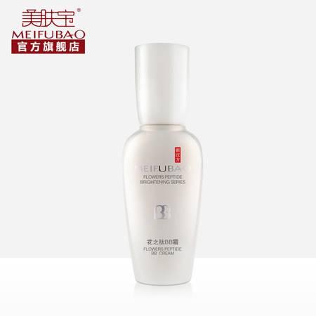 美肤宝花之肽bb霜40ml 裸妆隔离遮瑕强美白补水保湿亮肤粉底液