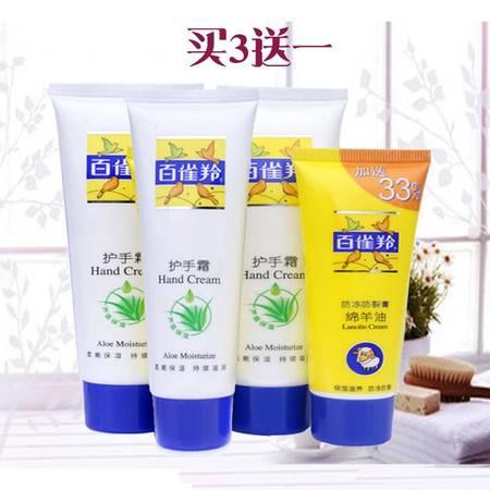百雀羚芦荟保湿护手霜3只装送绵羊油防冻防裂膏40g