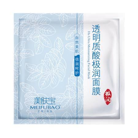 美肤宝透明质酸极润面膜25ml单片装补水保湿