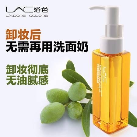 包邮 烙色卸妆油正品 深层清洁卸妆水温和眼唇部脸部保湿补水卸妆乳