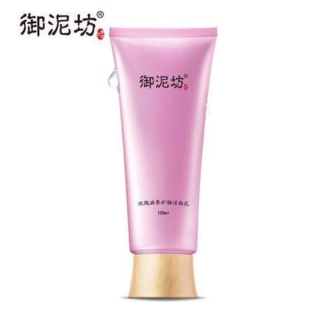 御泥坊玫瑰滋养矿物洁面乳100ml 温和清洁保湿洗面奶男女用护肤品