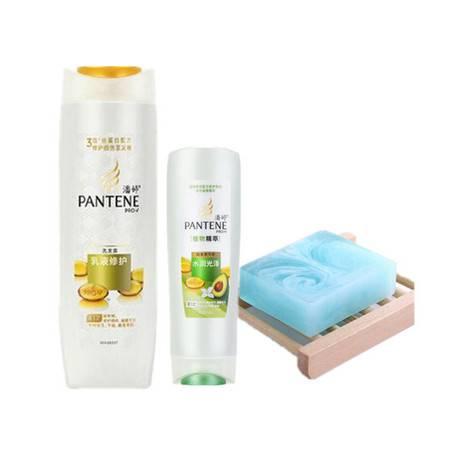 包邮 潘婷洗护套装洗发水+护发素+精油皂