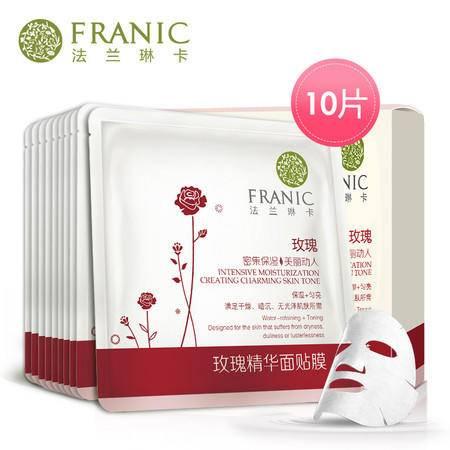 包邮 法兰琳卡玫瑰精华面贴膜10片 夏季补水嫩白保湿收缩毛孔
