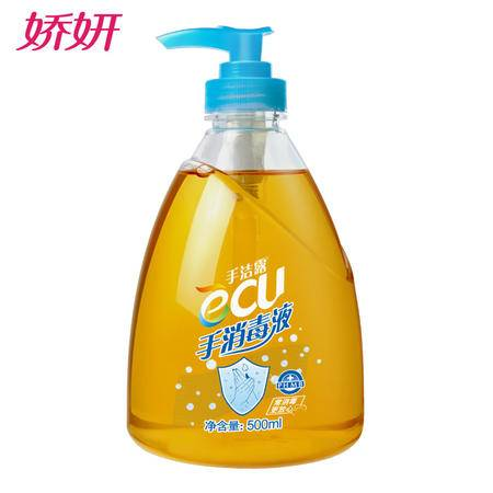娇妍洗手液500ml
