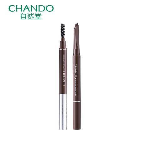 包邮 CHANDO/自然堂立体塑形双头眉笔0.2g  修饰眉部轮廓调整眉形彩妆女正品