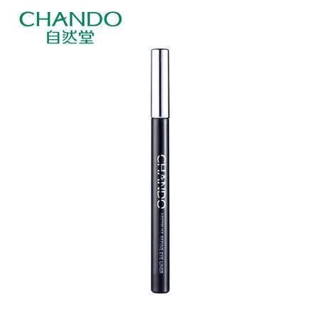 包邮 CHANDO/自然堂深邃精致眼线笔黑色1.6g  持久不黏腻眼部彩妆