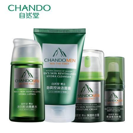 包邮 CHANDO/自然堂男士面部护肤套装 洁面洗面奶爽肤水面霜控油保湿