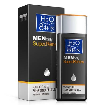 泊泉雅8杯水男士劲能醒肤保湿水130ml 补水控油收缩毛孔男士护肤