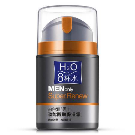 泊泉雅8杯水男士劲能醒肤保湿霜50g 提亮肤色去黑头男士护肤收縮毛孔