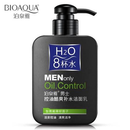 泊泉雅男士控油去黑头洁面乳168g 深层清洁洗面奶补水保湿男士护肤护理