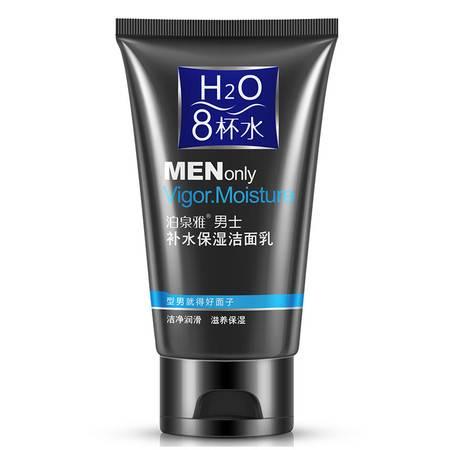 泊泉雅男士劲能保湿洁面乳洗面奶100g 男士护肤滋润补水保湿控油护肤品