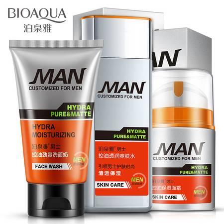泊泉雅控油透润男士护肤套装三件套补水保湿控油男士护肤收缩毛孔