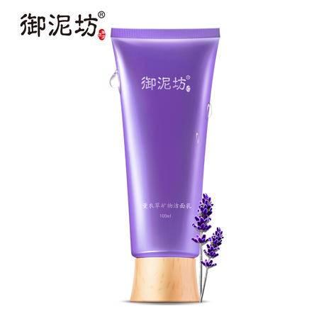 包邮 御泥坊薰衣草矿物洁面乳100ml温和清洁修护舒缓化妆品护肤品女