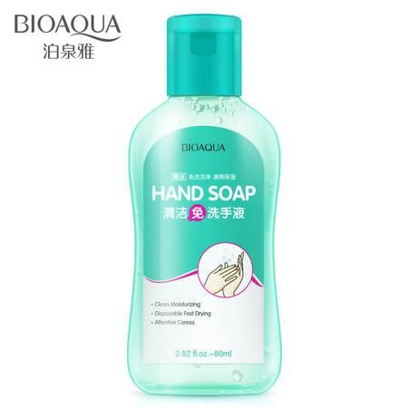 泊泉雅免洗洗手液80ml 瓶装便携式干洗搓手液温和清洁清爽舒适滋润嫩肤