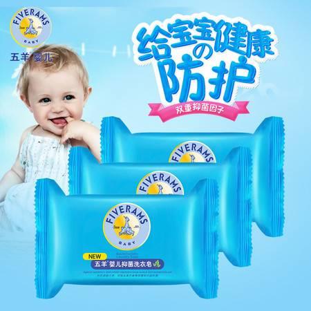 包邮 五羊 婴儿抑菌洗衣皂宝宝儿童专用天然肥皂尿布皂BB皂80g* 3包装