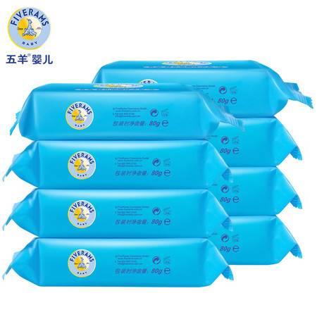 包邮 五羊婴儿洗衣皂80g*8 天然抑菌儿童宝宝专用洗衣皂