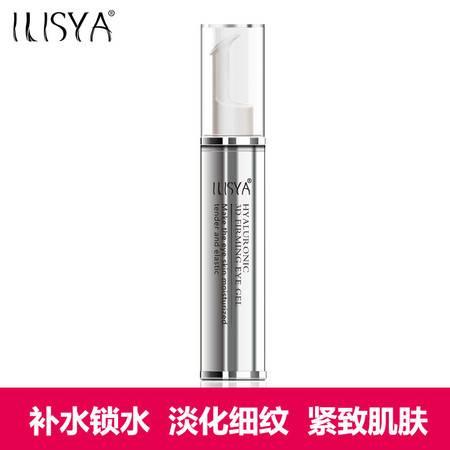 ILISYA 玻尿酸3D弹力眼胶20g 淡化干纹补水锁水 收缩毛孔正品