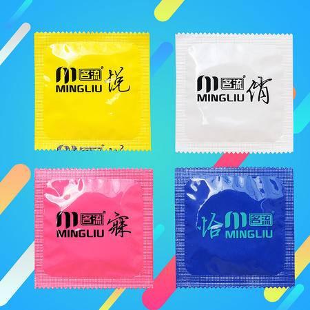 包邮  名流 避孕套加倍润滑 安全套  成人用品 十只装