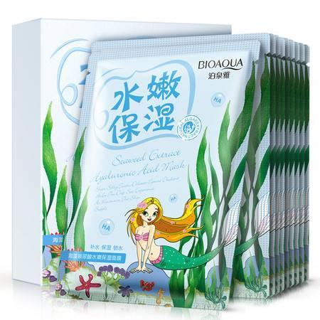 泊泉雅海藻玻尿酸水嫩保湿面膜十片装补水控油滋润肌肤化妆品