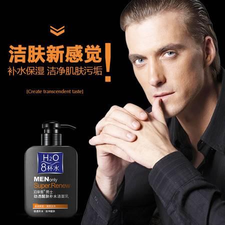 泊泉雅8杯水男士劲能醒肤洁面乳去黑头去角质男士护肤控油清爽168g