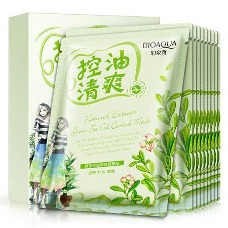 泊泉雅绿茶十片盒装面膜补水保湿控油贴清爽不油腻护肤化妆品