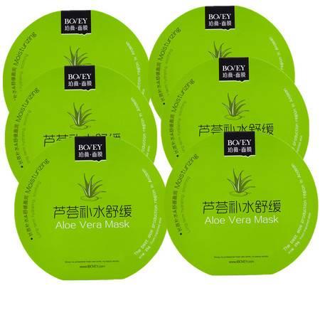 包邮 珀薇芦荟补水舒缓天蚕丝面膜贴保湿补水抗过敏6片装