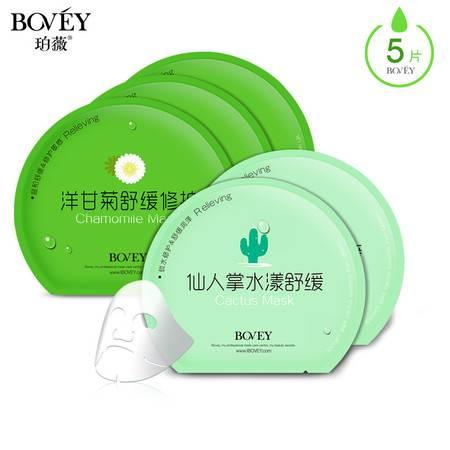 包邮 珀薇补水保湿舒缓面膜组合舒缓敏感滋养肌肤面膜贴5片正品