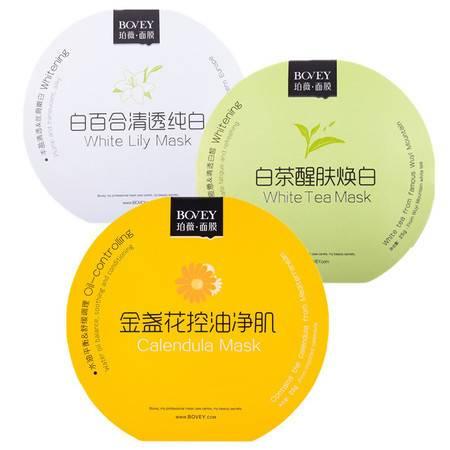 包邮 珀薇面膜夏季热销组合装3片 美白嫩肤 控油补水