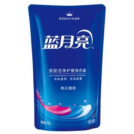 蓝月亮洗衣液 熏衣草香亮白增艳衣物护理500g/袋装