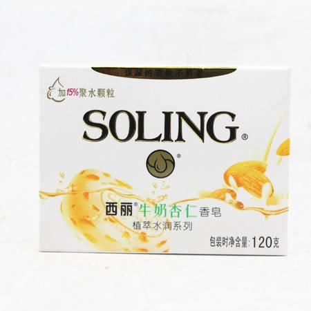 西丽牛奶杏仁香皂120g