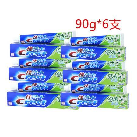 包邮 佳洁士/CREST草本水晶牙膏90g*6支