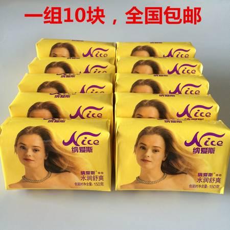 包邮 纳爱斯香皂150g*10 水润舒爽型 国货精品 口碑产品