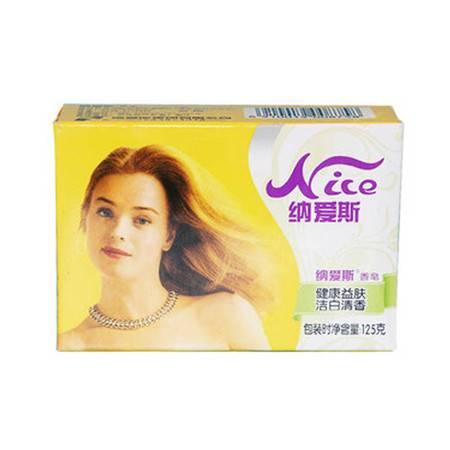 纳爱斯香皂盒装125g(健康益肤 洁白清香)