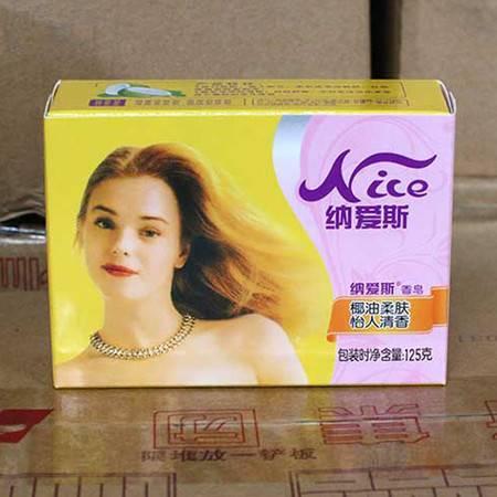 纳爱斯香皂盒装125g(怡人清香)舒适留香 椰油柔肤