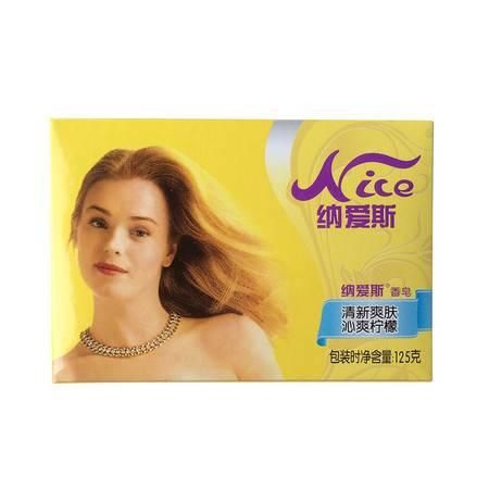 纳爱斯香皂盒装(沁爽柠檬)125g 清新爽肤型柠檬味 补水保湿
