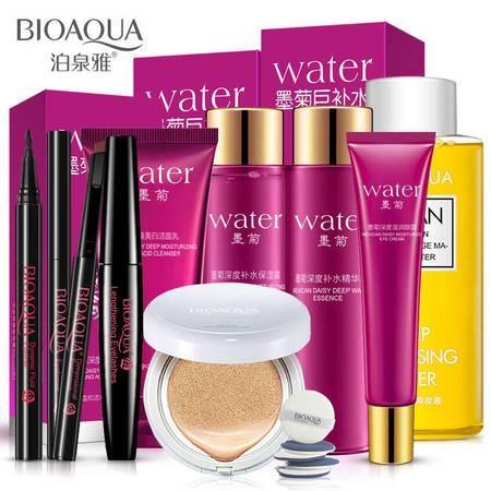 特卖 泊泉雅墨菊 护肤套装彩妆组合补水保湿修饰化妆品一件代发正品