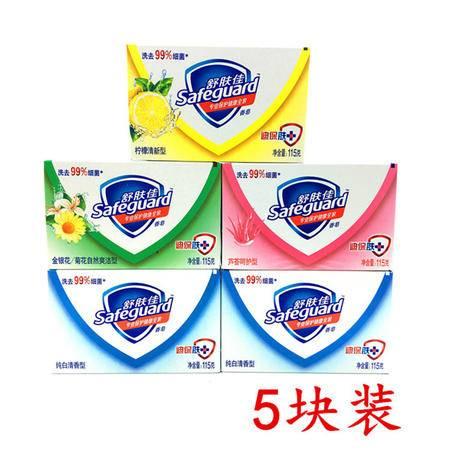 包邮 舒肤佳香皂115g*5  香味随机发  保湿滋润护肤
