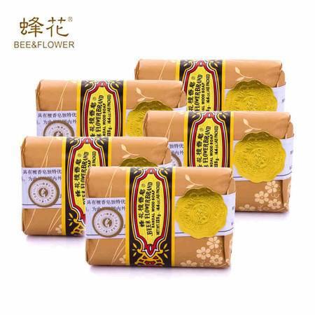 包邮 上海香皂 蜂花檀香皂125g 五块装 身体沐浴肥皂