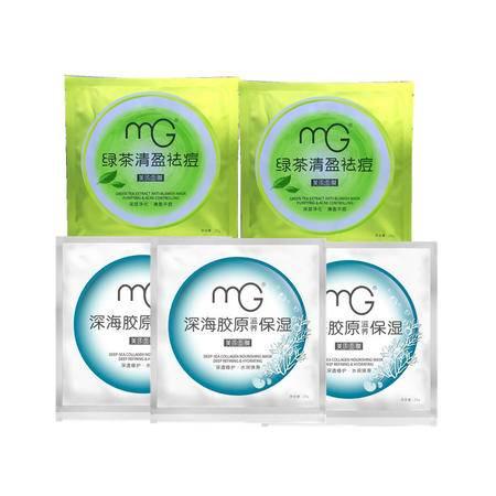 包邮 美即面膜补水祛痘组合套装 深海胶原3片+绿茶2片