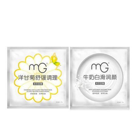 包邮 美即MG面膜美白保湿套装 洋甘菊1片+牛奶1片 面膜贴