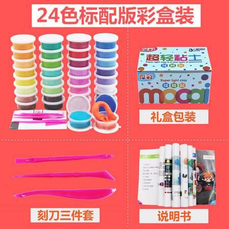 瑶行 玩具摩彩 超轻粘土24色太空泥沙12色彩泥橡皮泥套装纸粘土24色标准版