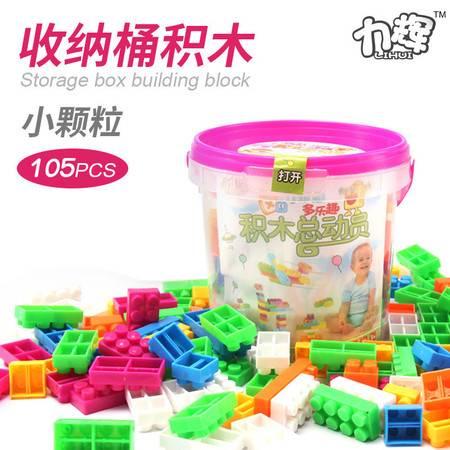 瑶行 玩具 包邮儿童积木益智玩具批发DIY拼装圆桶早教拼插塑料积木