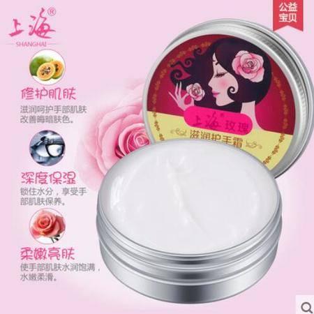 上海玫瑰滋养滋润护手霜40g 补水 保湿 怀旧复古铁盒装易携带